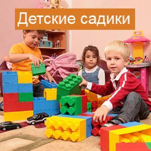 Детские сады Лысых Гор