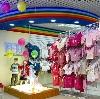 Детские магазины в Лысых Горах