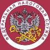 Налоговые инспекции, службы в Лысых Горах