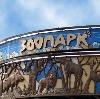 Зоопарки в Лысых Горах