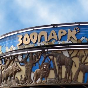 Зоопарки Лысых Гор